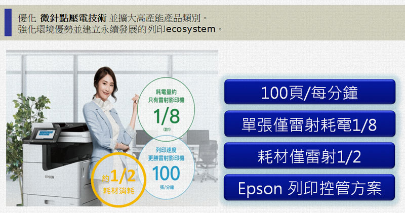 EPSON微噴影印機租賃
