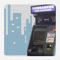 外幣現鈔兌換櫃員機