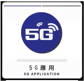 5G APPLICATION