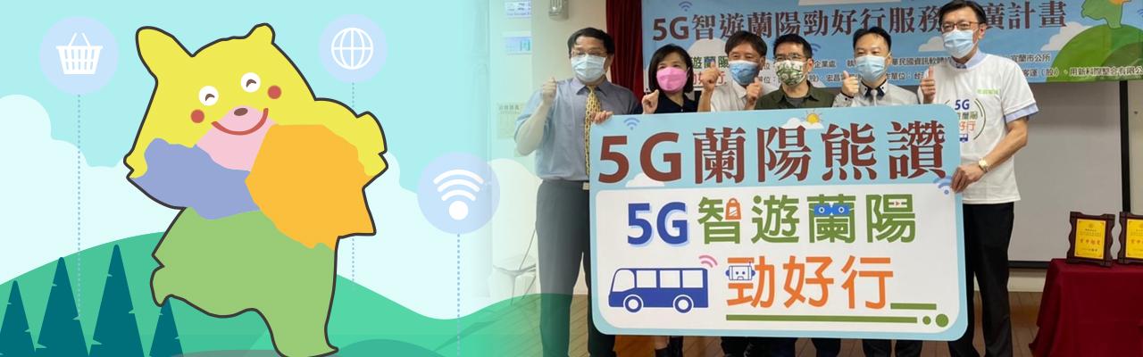 5G智遊蘭陽勁好行 營造5G創新友善環境